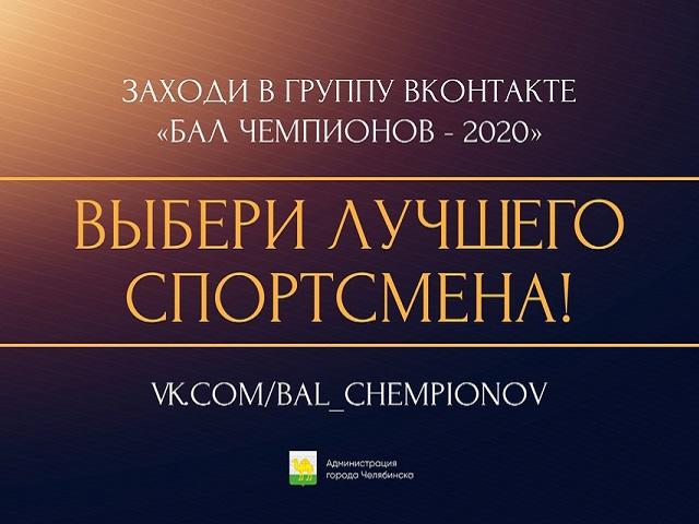 В Челябинске состоится традиционное чествование спортсменов – «Бал чемпионов»