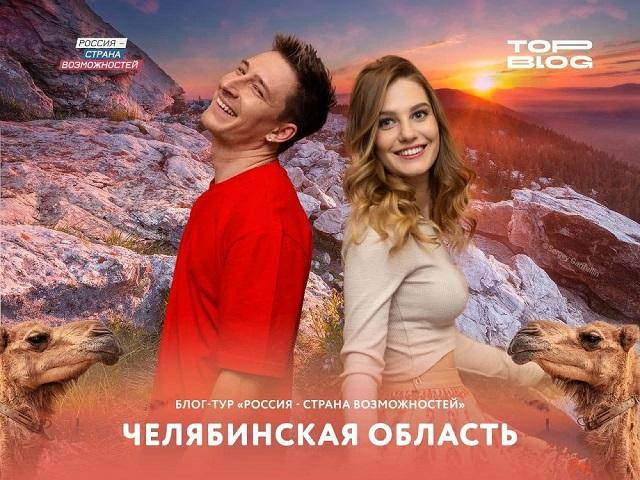 Известные блогеры снимут фильм о Челябинской области