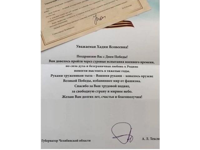 Власти Челябинской области поздравили с 9 мая ветерана, умершего в январе
