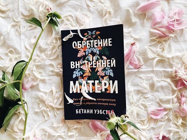 Книга июня: Бетани Уэбстер «Обретение внутренней матери»