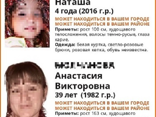 В Челябинской области пропали мать с ребенком