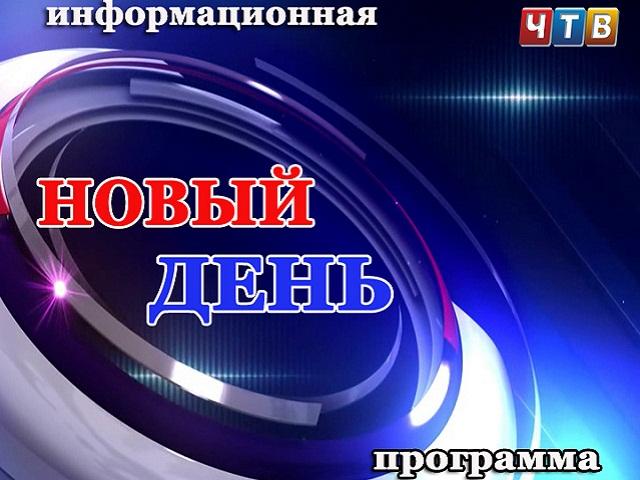 Тарифы на размещение предвыборной агитации на телеканале «Телевидение Чебаркуля»
