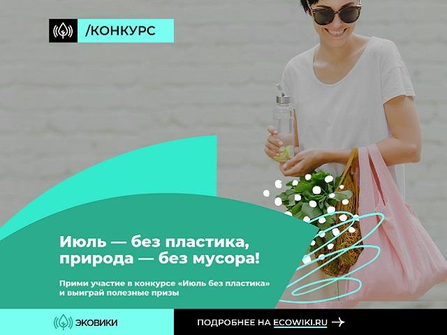 Россиянам предлагают присоединиться к челленджу «Июль без пластика»