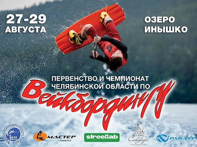 В Челябинской области состоятся Первенство и Чемпионат по вейкбордингу