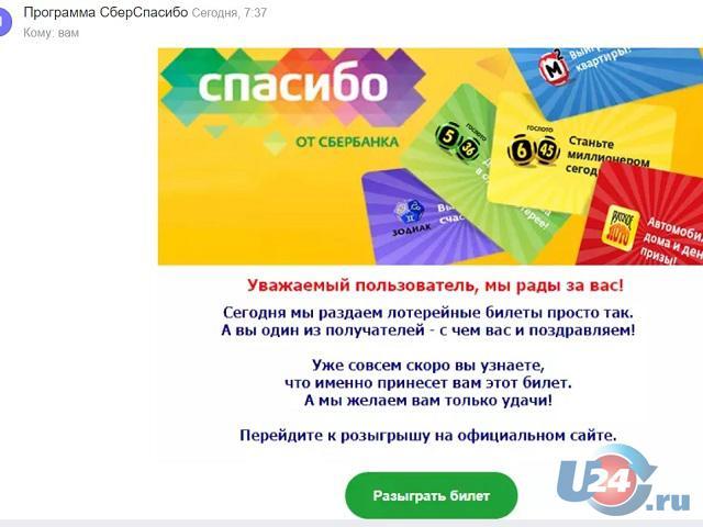 Мошенники проводят лотерею от имени Сбербанка