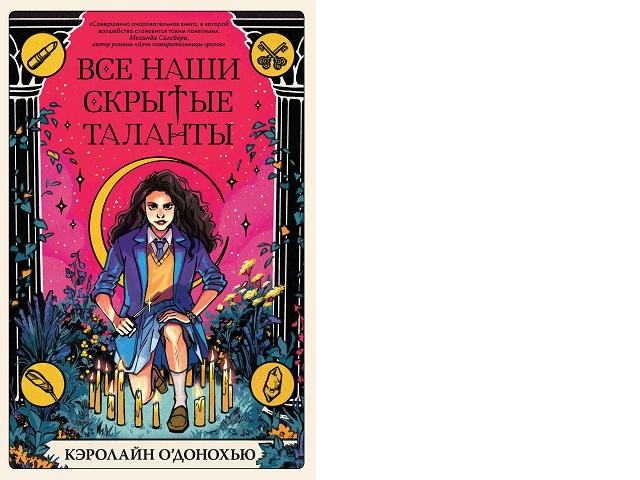 «Ушла снимать проклятие, скоро вернусь»: Like Book представляет «Все наши скрытые таланты»
