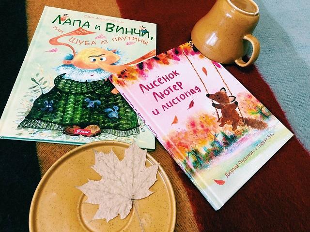 К пледу и какао: 23 осенние книги для детей
