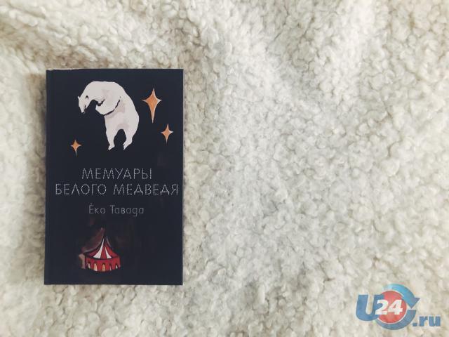 Книга сентября: проблемы современного мира в «Мемуарах белого медведя»