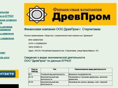 На Южном Урале ищут пострадавших от «ДревПрома»