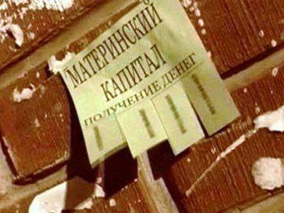 В Челябинске за обналичку маткапитала мошенницы брали треть суммы