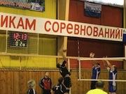 Чемпионат по волейболу открыт официально