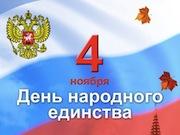 Челябинская область готовится праздновать День народного единства
