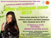 Вокруг конкурса «Мисс «Длинная коса» разгорается скандал