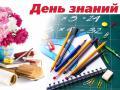 Миасские депутаты поздравляют с Днем знаний