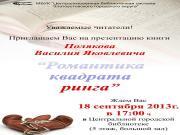 18 сентября - презентация книги Василия Полякова