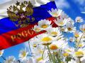 Южноуральцы отпразднуют День России в новом формате