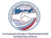 В Златоуст на два дня съедется амбициозная молодежь со всего Урала. Обсудят тонкости бизнеса