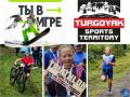 Проект «Тургояк Территория спорта» принимает участие в федеральном конкурсе «Ты в игре»