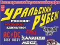 КОНКУРС: U24.Ru разыгрывает VIP-билеты на