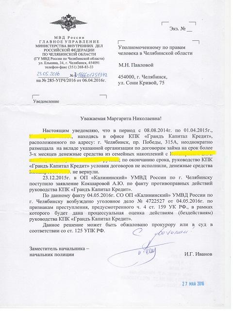 Полное название пао сбербанк россии бик 044030653