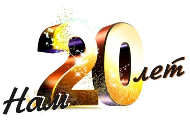 Поздравление к юбилею фирмы 20 лет