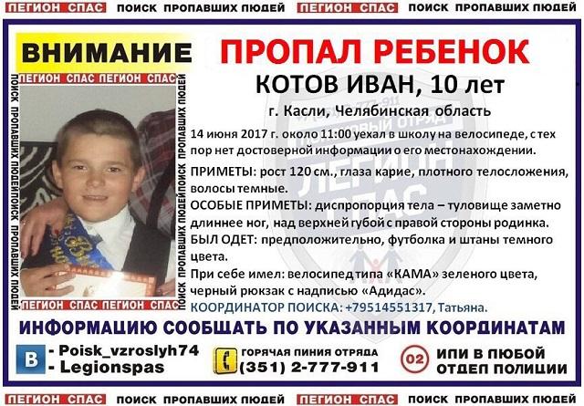 Милиция уточнила приметы пропавшего вЧелябинской области Вани Котова